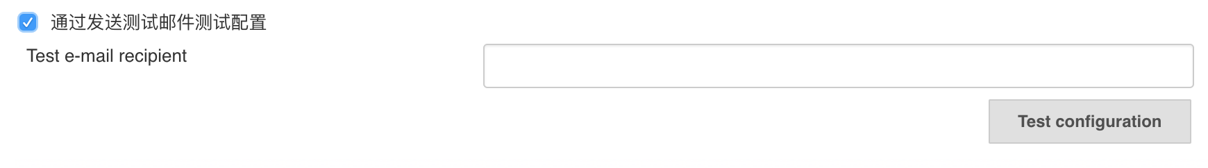 Jenkins 测试邮件配置